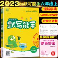 小学语文默写能手六年级上册语文人教版部编版2021版