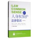 法律行为百科全书:人身权保护法律常识