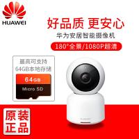 华为 HUAWEI安居智能摄像机监控摄像头CV70
