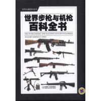 世界与机枪百科全书 威尔.富勒尔 机械工业出版社 9787111511151 新华书店 正版保障