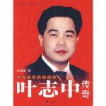 财富是怎样炼成的:叶志中传奇,刘鸿雁,华夏出版社,9787508040776【正版书 放心购】