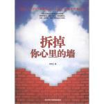 拆掉你心里的墙,李明龙,中华工商联合出版社,9787515802534【正版图书 质量保证】