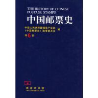 中国邮票史 第六卷 中华人民共和国信息产业部《中国邮票史》编审委员会 商务印书馆 9787100031318