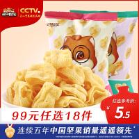 【三只松鼠_四�佑衩拙�50g】零食特�a休�e食品�k公室小吃