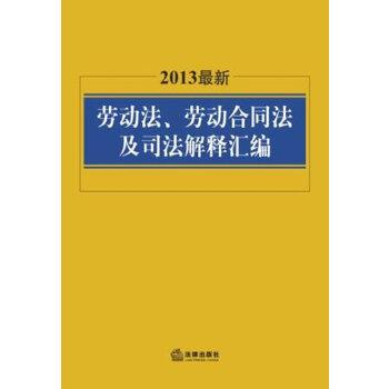 2013最新劳动法、劳动合同法及司法解释汇编(pdf+txt+epub+azw3+mobi电子书在线阅读下载)