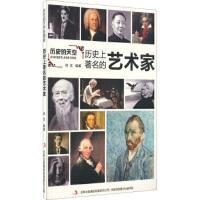 历史的天空:历史上著名的艺术家 9787553456614