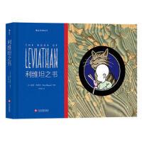 【正版二手书9成新左右】利维坦之书:The book of Leviathan [美]彼得・布雷瓦 (Peter Bl