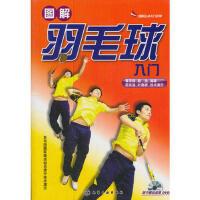 【二手书8成新】图解运动入门系列--图解羽毛球入门(附 黄萍婷,戴劲著 化学工业出版社