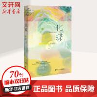 化蝶:一个滇南小镇的政治史 社会科学文献出版社