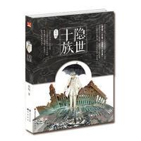 隐世十族,原晓,中国致公出版社,9787514509151【正版图书 品质保证】