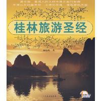 桂林旅游圣经 陈惊鸿 北京科文图书业信息技术有限公司 9787807372257