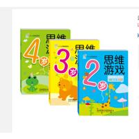 海润阳光・2-4岁思维游戏(套装全3册) [2-4岁]