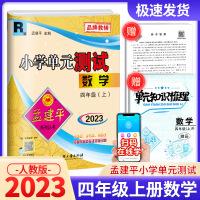 孟建平四年级上数学人教版小学单元测试2020秋新版孟建平四年级上册数学试卷