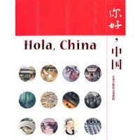 你好,中国(西班牙语版)