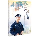 """海棠花开――""""时代楷模""""吕建江纪事"""