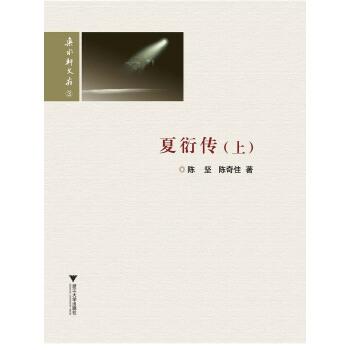 夏衍传(pdf+txt+epub+azw3+mobi电子书在线阅读下载)