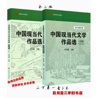 【旧书正版二手8新】考研中国现当代文学作品选 第三版3版上下卷 钱谷融一套2本文科【正版】
