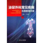 泌尿外科常见疾病科普教育手册 丁炎明 人民卫生出版社 9787117212991