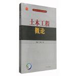 土木工程概论,戴晶晶,贾晓东,西南交通大学出版社,9787564347932