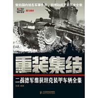 重装集结:二战德军缴获坦克装甲车辆全集 张翼 人民邮电出版社 9787115356611