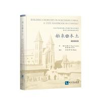 舶来与本土――1926年法国传教士所撰中国北方教堂营造手册的翻译和研究