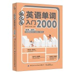 2000超实用英语单词入门