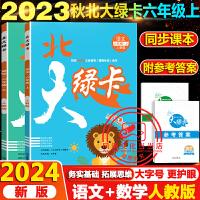 北大绿卡六年级上册语文数学两本人教版2021秋同步课本讲解练习题