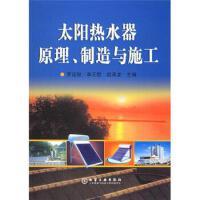 【原版现货二手9成新】太阳热水器原理制造与施工 罗运俊 等 化学工业出版社 9787502566210