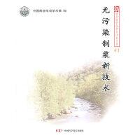 中国科协新观点新学说学术沙龙文集(41)--无污染制浆新技术