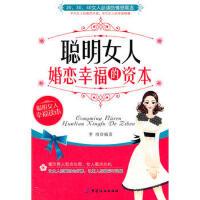 【正版二手书9成新左右】聪明女人婚恋幸福的资本 李靖著 中国纺织出版社