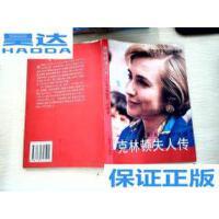 [二手旧书9成新]克林顿夫人传 /[美]朱迪思・沃纳(Judith Warner