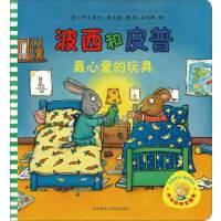 小小聪明豆绘本第4辑:波西和皮普之最心爱的玩具