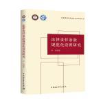 法律责任条款规范化设置研究
