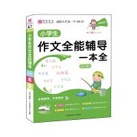 YB24-16开名师优选.小学生作文全能辅导一本全(GS9)