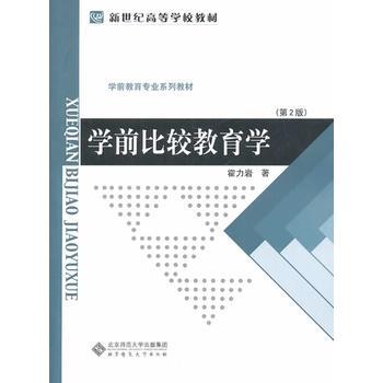 【二手旧书8成新】学前比较教育学 霍力岩作 9787303039142 北京师范大学出版社