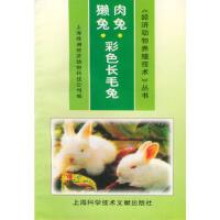 獭兔 肉兔 彩色长毛兔――经济动物养殖技术丛书9787543910584上海科学技术文献出版社