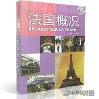 正版现货 法国概况 含CD-ROM光盘1张 王秀丽著 外语教学与研究出版社 9787560096650