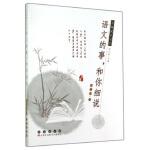 名师成长丛书:语文的事,和你细说 范维胜,张玉新 长春出版社 9787544533232