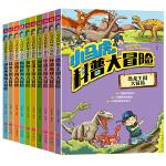 小马虎科普大冒险(全10册)