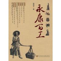 【正版二手书9成新左右】永康工 陈昌余 社会科学文献出版社