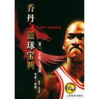 【二手书9成新】 乔丹篮球宝典 卷一 彩虹七剑篇 肯特,郑旭宏 绘图 9787500923817