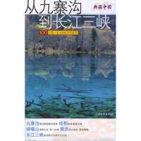 【二手书8成新】从九寨沟到长江三峡 徐家国等 山东画报出版社