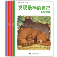 发现棒的自己 套装8册 中国套儿童励志培育绘本 畅销3-4-5-6-7岁幼儿童绘本图画故事书你好小熊认识自身潜能 睡前