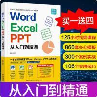 金山WPS官方推荐 WPS教程书籍wps表格制作excel教程 电脑入门自学计算机应用基础Office文员办公自动化软