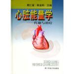 心脏能量学:代谢与治疗 殷仁富,陈金明 上海第二军医大学出版社