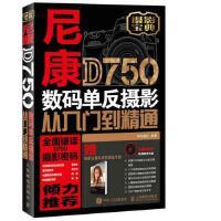 尼康D750数码单反摄影从入门到精通神龙 摄影人民邮电出版社