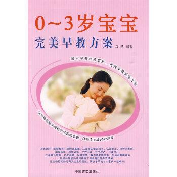 0-3岁宝宝完美早教方案(pdf+txt+epub+azw3+mobi电子书在线阅读下载)