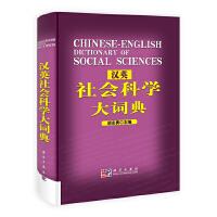 英汉社会科学大词典
