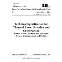 DL 5190.6―2012 电力建设施工技术规范 第6部分:水处理及制氢设备和系统(代替DL/T 5190.4―20