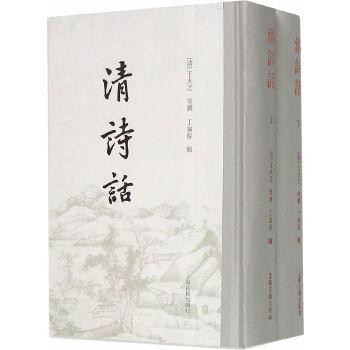 清诗话(全二册)